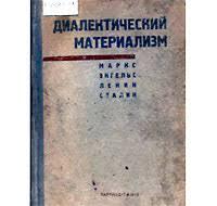 Основное противоречие советской философии. Часть 1.