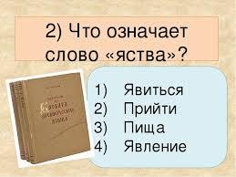 Контрольная работа по литературному чтению за полугодие класс  2 Что означает слово яства Явиться Прийти Пища Явление