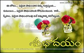 50 Great Good Morning Sunday Images Telugu Quotes Good Quotes