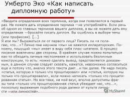 Презентация на тему Стилистика русского языка и культура речи  17 Умберто Эко Как написать дипломную работу