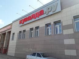Кувалда.ру, сеть магазинов инструмента и оборудования ...