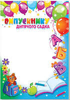 Диплом выпускника в Украине Сравнить цены купить потребительские  Диплом выпускника детского сада