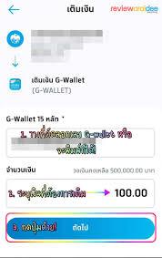 แนะนำ] ขั้นตอนวิธีเติมเงินเป๋าตัง เข้ากระเป๋า G-Wallet ทำอย่างไง ?