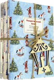 "Книга: ""<b>Набор</b> ""<b>Детский</b> Новогодний"""" - Андерсен, Топелиус ..."