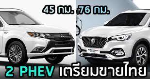 PHEV เมืองไทยเริ่มร้อน MG HS และ Mitsubishi Outlander เปิดตัวไล่เลี่ยกัน -  CAR250 รถยนต์รถใหม่ ข่าวสารรถยนต์ รถใหม่ล่าสุด เปิดตัวรถใหม่ ราคารถใหม่