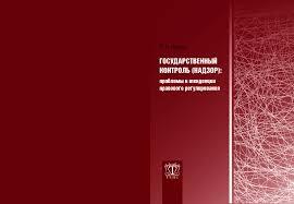 Государственный контроль надзор проблемы и тенденции правового  Государственный контроль надзор проблемы и тенденции правового регулирования