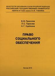 Право социального обеспечения Электронная нефтегазовая  Право социального обеспечения