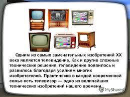 Презентация на тему Телевидение Скачать бесплатно и без  Телевидение 2 Одним