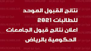 نتائج القبول الموحد للطالبات 2021.. اعلان نتائج قبول الجامعات الحكومية  بالرياض - كورة في العارضة