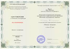 Организация обучения и воспитания обучающихся воспитанников с  Удостоверение