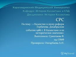 Реферат На Тему Реформы Горбачева Скачать Реферат На Тему Реформы Горбачева