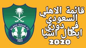 قائمة نادي الاهلي السعودي المشاركة في دوري ابطال اسيا 2020 - YouTube