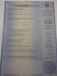 Купить диплом о техническом образовании в краснодаре Полное официальное наименование вуза в именительном падеже с купить диплом о техническом образовании в краснодаре