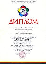 Дипломы и Почетные грамоты Диплом