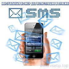 Виртуальный номер телефона для регистрации и приема SMS . Обсуждение на  LiveInternet - Российский Сервис Онлайн-Дневников