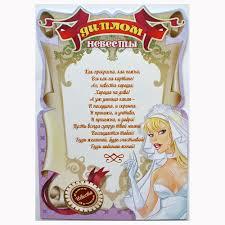 Свадебные дипломы от компании Брачные Узы  Название Свадебные дипломы Цена руб 130 00 руб