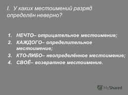 Презентация на тему Контрольная работа по теме Местоимение  2 i