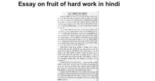 essay on fruit of hard work in hindi google docs