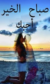 Good Morning Love Quotes In Arabic Best Of Good Morning Quotes In Arabic APK Download Free Entertainment APP