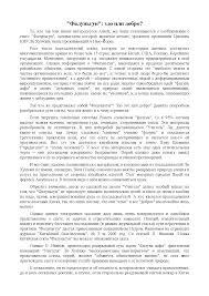 Реферат на тему Фалуньгун зло или добро docsity Банк Рефератов Скачать документ
