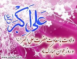 Image result for عکس نوشته ولادت حضرت علی اکبر