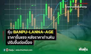 หุ้น BANPU-LANNA-AGE ราคาขึ้นแรง หลังราคาถ่านหินปรับขึ้นต่อเนื่อง