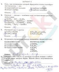 ГДЗ контрольные работы по химии класс Габриелян Краснова Проверочная работа №28 Соли их классификация и свойства
