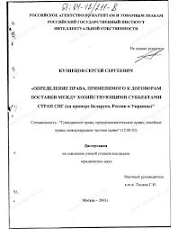 Диссертация на тему Определение права применимого к договорам  Диссертация и автореферат на тему Определение права применимого к договорам поставки между хозяйствующими субъектами