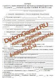 Отчет о преддипломной практике студентов СибЮИ ФСКН СибЮИ ФСКН отчет по производственной практике юриста СибЮИ ФСКН производственная юридическая практике