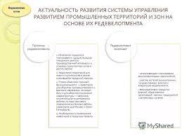 Презентация на тему Магистерская диссертация на тему  5 АКТУАЛЬНОСТЬ
