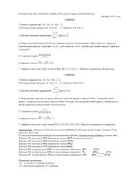 Срез знаний по математике в классах