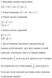 Контрольная работа по алгебре в классе Системы нелинейных  Контрольная работа по алгебре в 9 классе Системы нелинейных уравнений