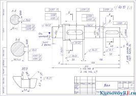 Разработка редуктора привода машины Чертеж вал деталь Заархивированная курсовая