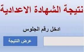 بالدرجات نتيجة الصف الثالث الإعدادي محافظة الدقهلية 2021 بالاسم فقط أو رقم  الجلوس