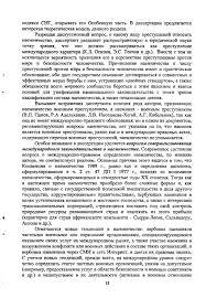 Шандиева Назира Оразалиевна Наемничество по международному и  кодексе СНГ открывать его Особенную часть В диссертации предлагается авторская теоретическая модель данного раздела