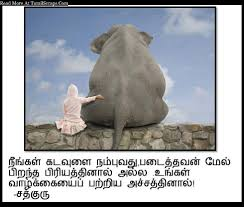 Sathguru Quotes And Sayings In Tamil With Pictures Tamilscrapscom