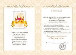 Сувенирный диплом Диплом самой лучшей тещи продажа цена в  Сувенирный диплом Диплом самой лучшей тещи фото 2