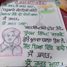 Punjabi Chart 12 Best Punjabi Teaching Charts Images Teaching Chart