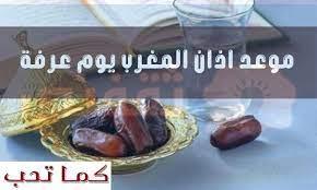موعد اذان المغرب يوم عرفة 9 ذي الحجة بالسعودية ووقت صلاة المغرب في الدول  العربية - كما تحب