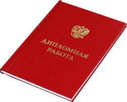Срочный переплет дипломов диссертаций в Москве возле метро  Твердый переплет с гербом