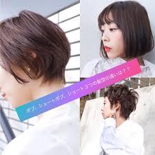 鶴ヶ峰 二俣川 美容院ボブショートボブショートの髪型はどう違うの