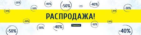 Орг 16%! PROFMAX (СПОРТМАКСИ) -мегаскидки в мире ...