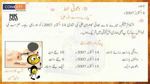 letter for invitation of marriage urdu learning شادی کی دعوت کے Wedding Cards In Urdu letter for invitation of marriage urdu learning شادی کی دعوت کے لئے خط youtube wedding cards in urdu format