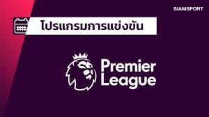 โปรแกรม พรีเมียร์ลีก อังกฤษ 2020-2021 โปรแกรมบอล ตารางบอล โปรแกรมบอลวันนี้  โปรแกรมบอลพรุ่งนี้
