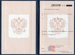 Купить диплом ПТУ в СПб Купить диплом ПТУ с 1993 по 2006 г
