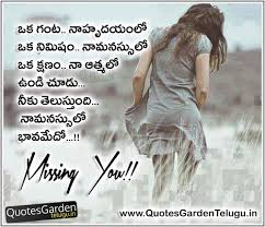Telugu Missing You Quotes Love Thoughts Quotes Garden Telugu