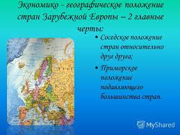 Презентация на тему Зарубежная Европа Экономико  3 Экономико географическое