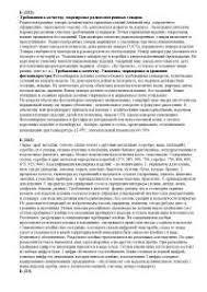 Реферат на тему Требования к качеству маркировка радиоэлектронных  Реферат на тему Требования к качеству маркировка радиоэлектронных товаров