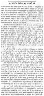 "essay cinema national cinema vs hollywood industry essay essay on  essay on the"" years of n cinema"" in hindi language"