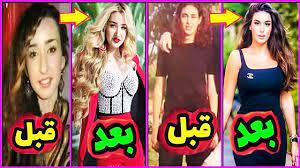 ياسمين صبرى وهنا الزاهـد أجمل فنانتين شاهدهما قبل وبعد عمليات التجميل  والشهرة سـوف تصـدم - YouTube